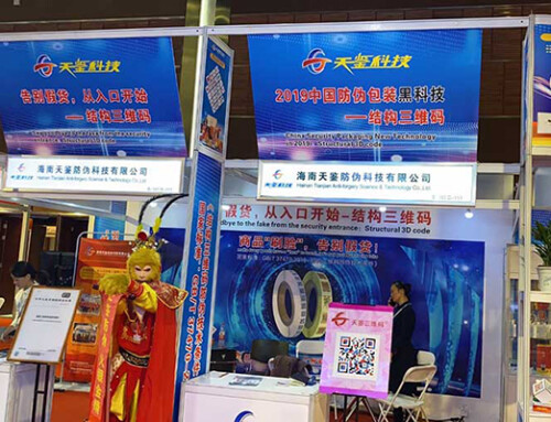 """""""Chinese Structure 3D Code"""" is showed at """"Certificate of Card Security Technology Exhibition and Summit Forum"""""""
